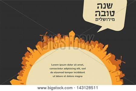 skyline of old city of Jerusalem. Rosh Hashana , Jewish holiday, card. vecor illustration
