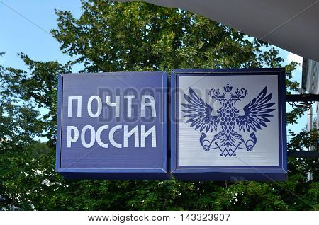 VELIKY NOVGOROD RUSSIA - AUGUST 12 2016. Post of Russia- the sign on the building closeup view.
