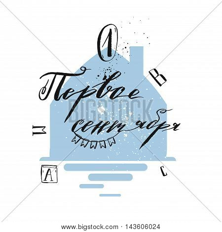 Hand drawn vector abstract illustration of blue school building and Cyrillic handwritten russian lettering phase first of september.School background.