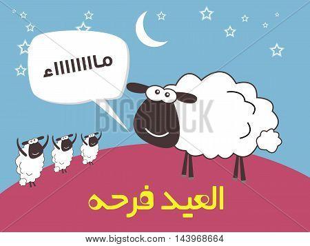 El Eid Farha - Happy Eid - Translation : Happy Feast - Greeting Card for Eid Al Adha (EPS Vector)