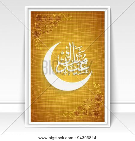 Elegant greeting card design decorated with crescent moon and Arabic Islamic calligraphy of text Eid Mubarak on stylish background for Muslim community festival celebration.