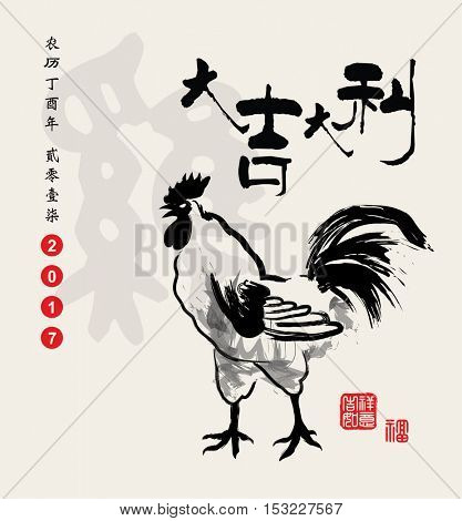 2017 Chinese new year card. Chinese Calligraphy Translation: Good luck and great fortune. Left side wording: Chinese calendar for the year of rooster 2017. Watermark wording: Rooster.