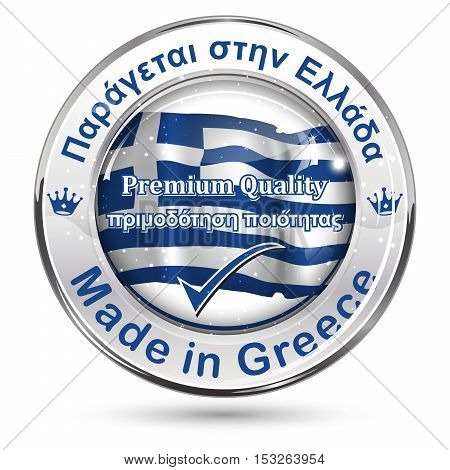 Made in Greece, Premium Quality ( Text in English and Greece languages) business commerce shiny icon with the Greek flag on the background. Suitable for retail industry.. Vector.