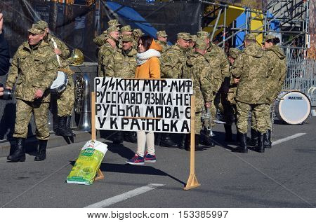 Ukrainian nazionalists celebrate the Day of OUN-UPA (Organisation of Ukrainian Nazionalists - Ukrainian Peoples Army). October 14,2016,Kiev, Ukraine