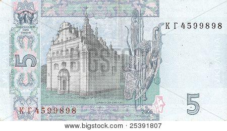 Ukrainian banknotes - 5 of the Ukrainian hryvnia, model in 2005. The downside.