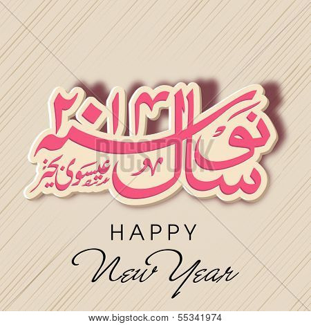 Pink Urdu calligraphy of text Happy New Year on abstract background.