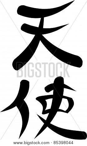Kanji for Angel