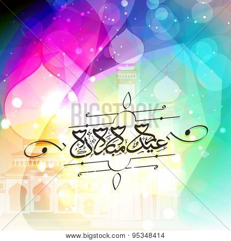 Arabic Islamic calligraphy of text Eid Mubarak on shiny mosque silhouetted colorful background for famous Islamic festival celebration.