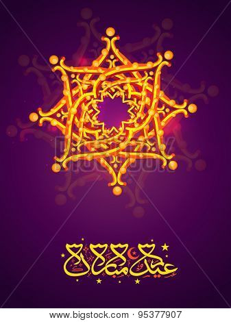 Beautiful greeting card decorated with shiny floral design and Arabic Islamic calligraphy of text Eid Mubarak on purple background for Muslim community, festival celebration.