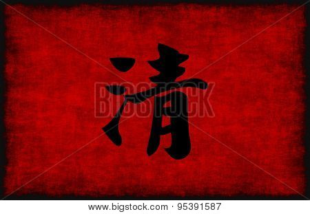 Chinese Calligraphy Symbol for Clarity in Red and Black
