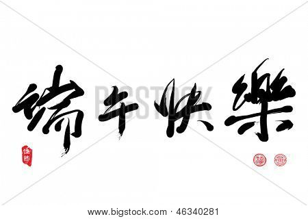 Vector Chinese Greeting Calligraphy For Dragon Boat Festival. Translation: Happy Dragon Boat Festival