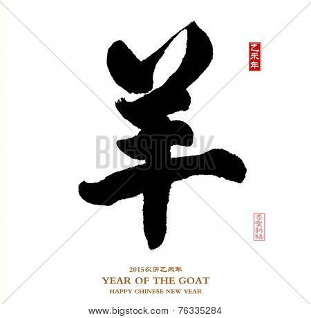 Chinese calligraphy for Year of the goat 2015,Chinese seal goat.