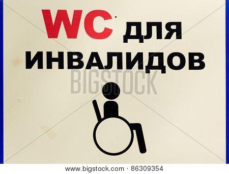 Russian signboard