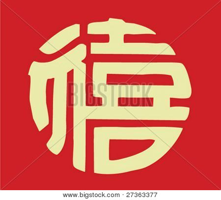 Vector of Chinese Traditional Symbol--Jubilation.