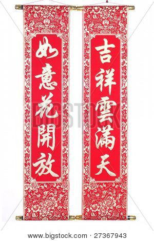 Chinese Spring Festival Couplets