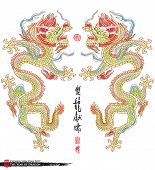 picture of chinese unicorn  - Vector Drawing of Dragon Translation of Calligraphy - JPG