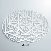 stock photo of jawi  - Vector Arabic Calligraphy - JPG