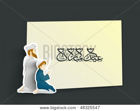 Tag, sticker or label design with arabic Islamic calligraphy of text Eid Mubarak and Muslim peoples in traditional dress praying (Namaz, Islamic prayer).