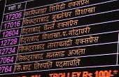 Indian rail way schedule board in Hindi