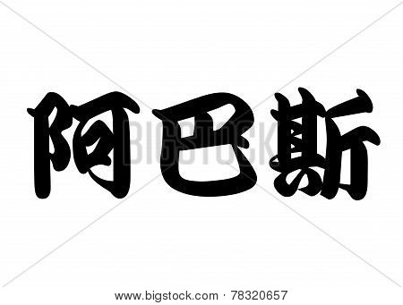 English Name Abbas In Chinese Calligraphy Characters