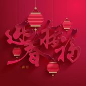 picture of chinese calligraphy  - Vector Chinese Calligraphy Paper Cutting - JPG
