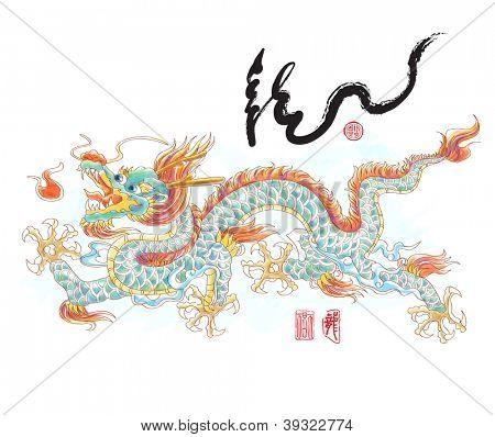 Drawing of Dragon Translation: Dragon