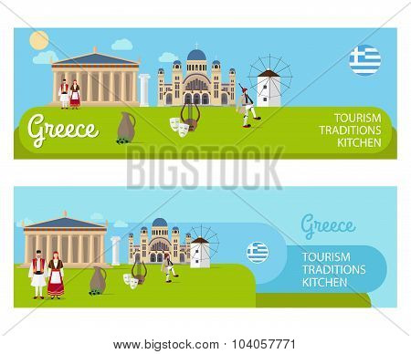 Banners with landmarks of Greece