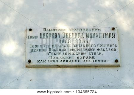 VELIKY NOVGOROD, RUSSIA -SEPTEMBER 24, 2014. Commemorative plaque on the building of the Cathedral of the Intercession Veliky Novgorod
