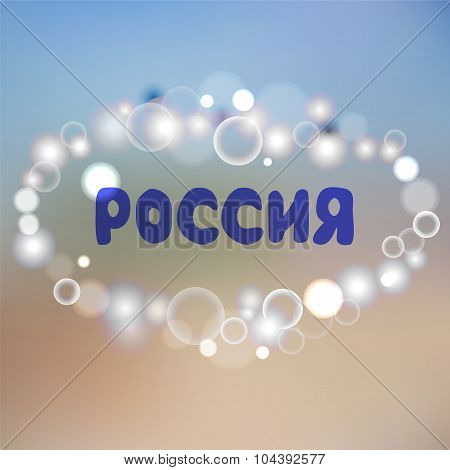 Russia. Abstract Blurred Background. Banner Design. Vector