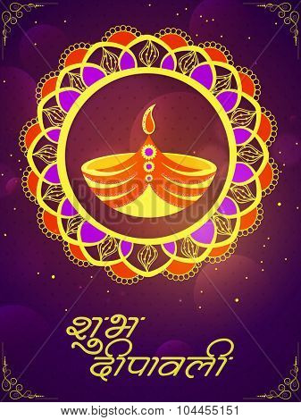 Colourful floral design decorated beautiful greeting card with Hindi text Shubh Deepawali (Happy Diwali) for Indian Festival of Lights celebration.