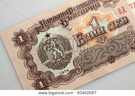 Old Bulgarian Banknote