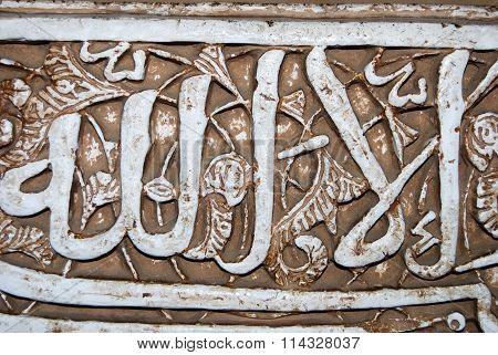 Arabic scultpurework, Alhambra Palace.