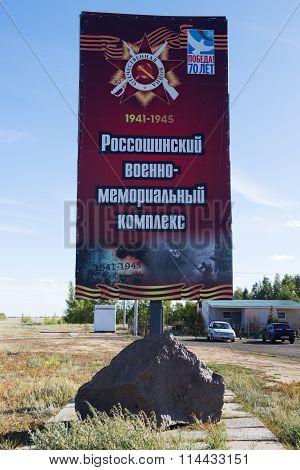 The Invitation To Visit The Military And Memorial Cemetery, Rossoshka Museum. Volgograd, Russia