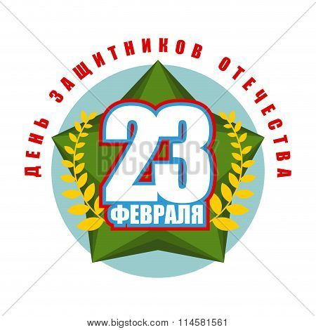 Green Star. 23 February. Holiday Symbol Of Military Soldiers In Russia. Text Translation In Russian: