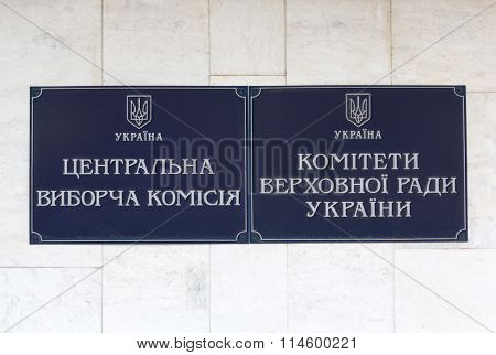 Kiev, Ukraine - October 05, 2015: Sign On The Administrative Building With The Inscription