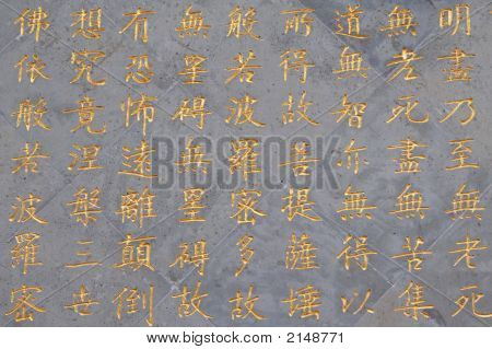Chinese Characters On A Stone Plate
