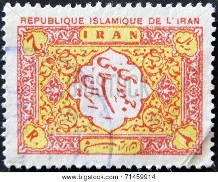 ISLAMIC REPUBLIC OF IRAN - CIRCA 1950: A stamp printed in Iran shows Arabic inscription circa 1950