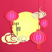 foto of mid autumn  - Mid Autumn Festival Chinese Lantern Background Translation of Chinese Calligraphy  - JPG