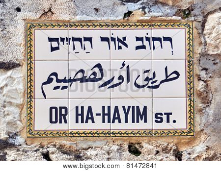 Street Sign Written In Hebrew English And Arabic In Jerusalem.