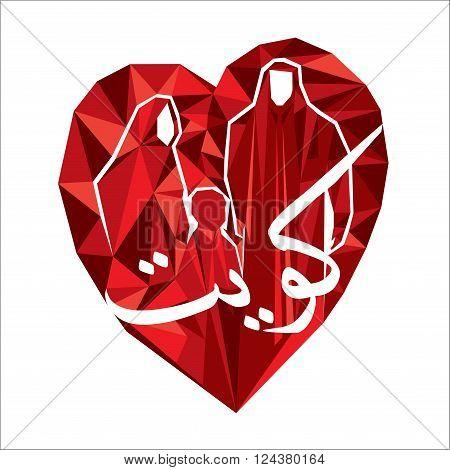 Heart Of Kuwait - Arab Family Love - Kuwait Written In Arabic Calligraphy
