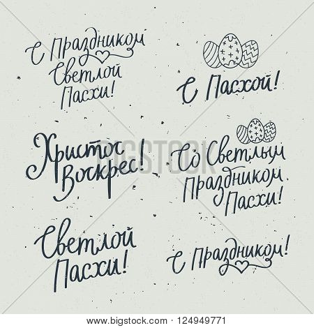 Set of labels in Russian about the Russian Easter. Fashionable calligraphy. Vector illustration on a gray background. Elements for design. Excellent gift card