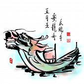 Постер, плакат: Векторные живописи тушью китайского дракона лодки для Праздник лодок драконов