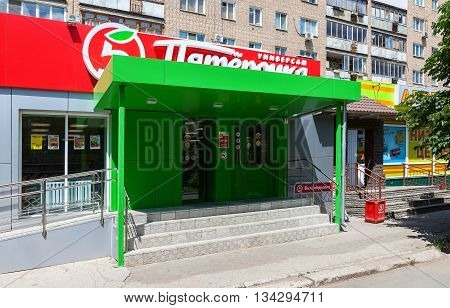 SAMARA RUSSIA - JUNE 12 2016: Pyaterochka Samara Store. Pyaterochka is a Russian supermarket chain operated by X5 Retail Group