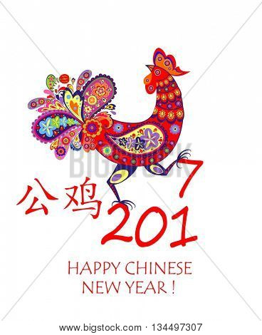 Greeting card for Chinese New year with decorative rooster