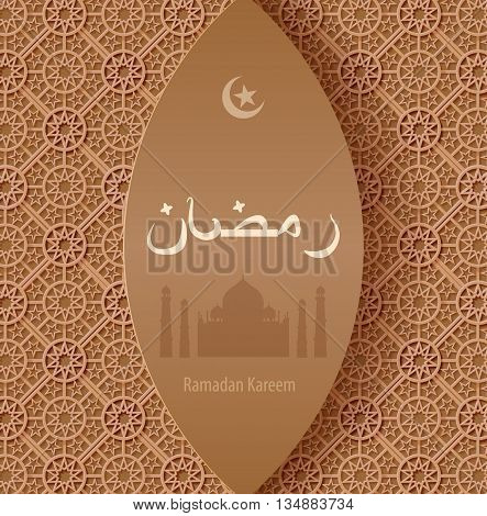 Stock vector illustration beige arabesque background Ramadan, Ramazan, month of Ramadan, Ramadan greetings, happy month of Ramadan, silhouette of mosque, crescent moon and star, Arabic beige pattern