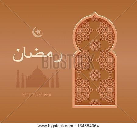 Stock vector illustration beige arabesque background Ramadan, Ramazan, month of Ramadan, Ramadan greeting, happy month Ramadan, Arabic background, Arabic window, silhouette mosque, star