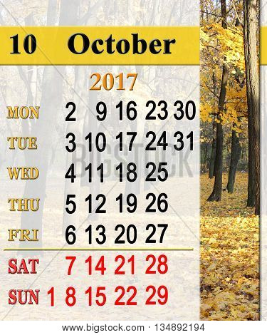 calendar for October 2017 with the ribbon of Autumn park with trees in yellow leaves. Calendar for October for printing