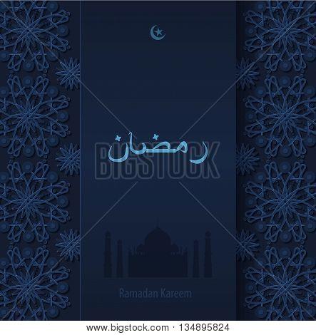 Stock vector illustration dark arabesque background Ramadan, Ramazan, month of Ramadan, Ramadan greetings, happy month of Ramadan, silhouette of mosque, crescent moon, star, Arabic blue pattern