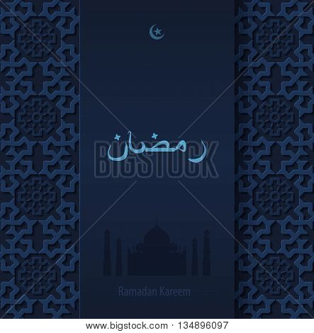 Stock vector illustration dark arabesque background Ramadan, Ramazan, month of Ramadan, Ramadan greetings, happy month of Ramadan, silhouette of mosque, crescent star, Arabic blue pattern