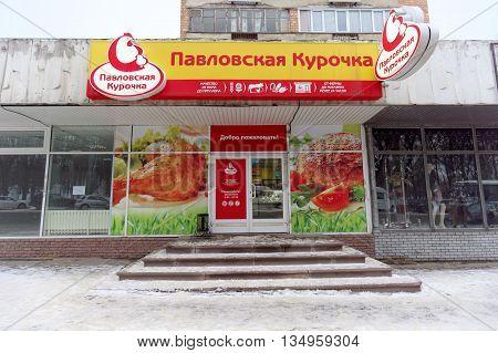 Nizhny Novgorod Russia. - February 18.2016. Shop Pavlovskaya Hen in the Nizhny Novgorod.